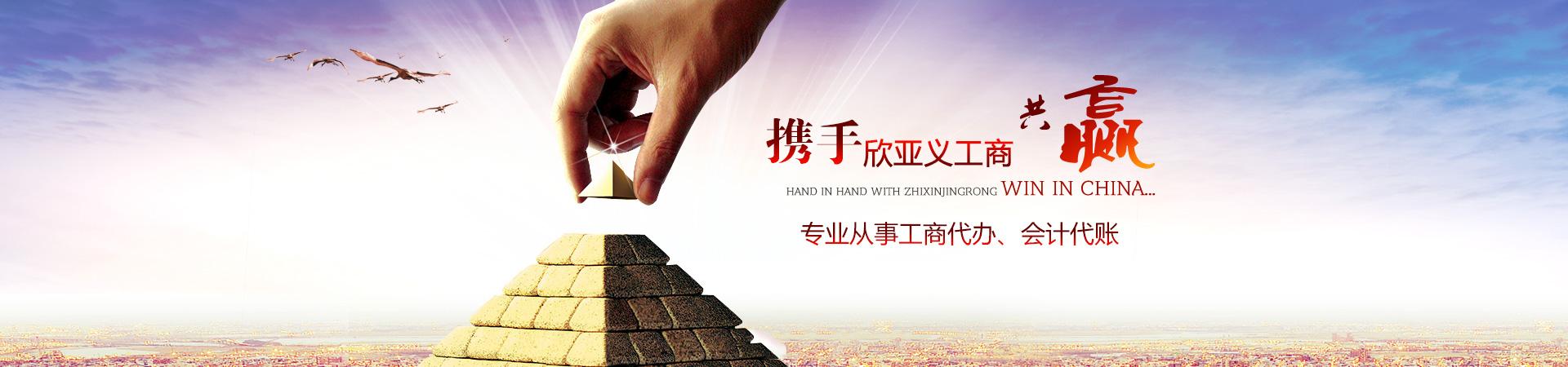 重庆工商注册代办