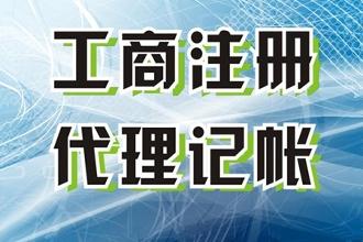 重庆工商执照代办